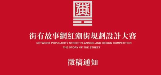 2020黑龍江省環境設計大賽暨「街有故事」大學城網紅文化潮街規劃設計大賽