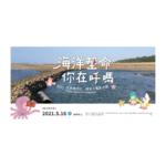 2021「海洋塑命.你在呼嗎」世界海洋日桃海人攝影大賞