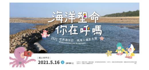 2021「世界海洋日.在桃園」桃海人攝影大賞