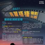 2021「亮麗梧棲」攝影比賽暨節能減碳宣導