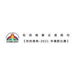 2021「你的視角」松田崗蒙古渡假村攝影比賽
