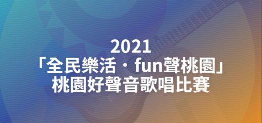 2021「全民樂活.fun聲桃園」桃園好聲音歌唱比賽