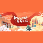 2021「初心之地.光榮之城」公益海報作品徵集