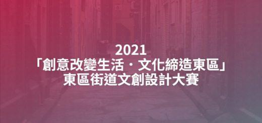 2021「創意改變生活.文化締造東區」東區街道文創設計大賽