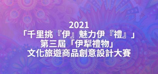 2021「千里挑『伊』魅力伊『禮』」第三屆「伊犁禮物」文化旅遊商品創意設計大賽