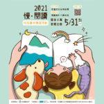 2021「慢.閱讀」幼兒繪本徵選活動