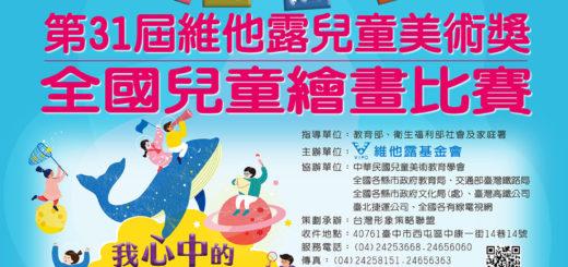 2021「我心中的美好世界」第三十一屆維他露兒童美術獎全國兒童繪畫比賽