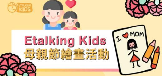 2021「我的媽媽」Etalking Kids母親節繪畫比賽