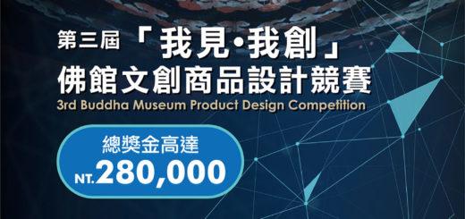 2021「我見.我創」第三屆佛館文創商品設計競賽