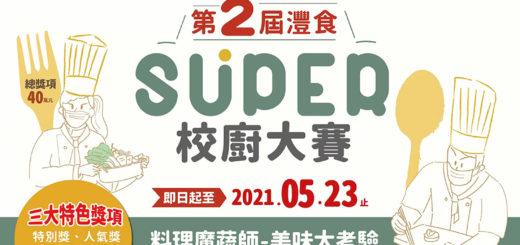 2021「料理魔蔬師.美味大考驗」第二屆灃食SUPER校廚大賽