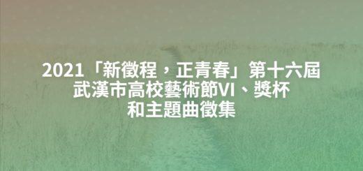 2021「新徵程,正青春」第十六屆武漢市高校藝術節VI、獎杯和主題曲徵集
