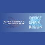 2021「新時代,新辦公,新生活」優坐創新獎中國國際辦公家具設計大賽