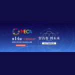 2021「智青春.創未來」第十四屆「三菱電機杯」全國大學生電氣與自動化大賽