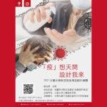 2021「疫想天開.設計我來」大葉大學創意防疫用品設計競賽