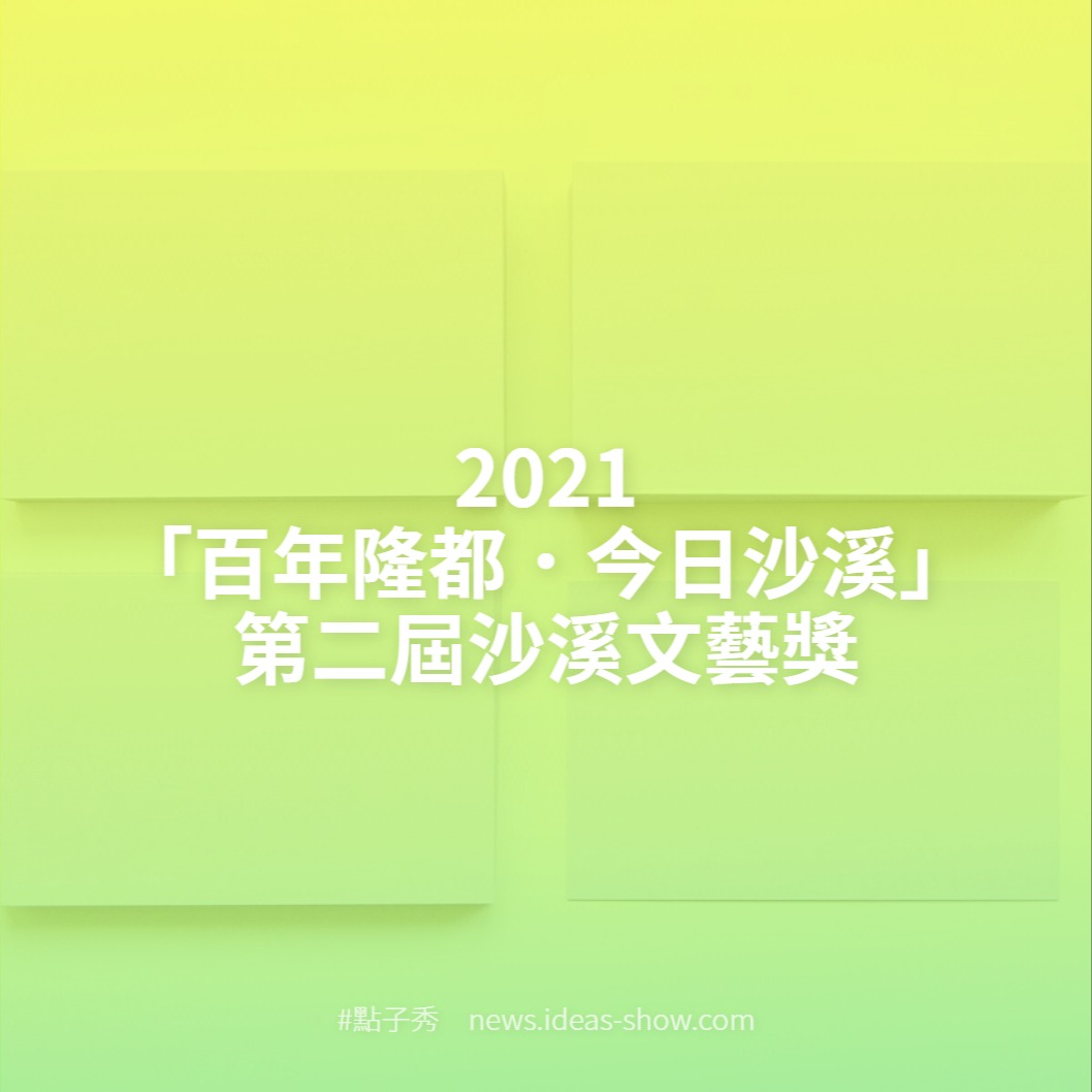 2021「百年隆都.今日沙溪」第二屆沙溪文藝獎