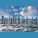 2021「臺灣海洋之美」攝影比賽