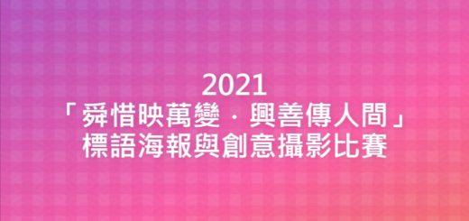 2021「舜惜映萬變.興善傳人間」標語海報與創意攝影比賽