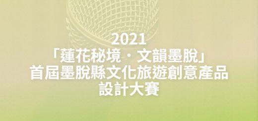 2021「蓮花秘境.文韻墨脫」首屆墨脫縣文化旅遊創意產品設計大賽