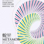 2021「蛻.變」JMA國際珠寶設計比賽