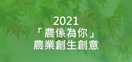 2021「農係為你」農業創生創意