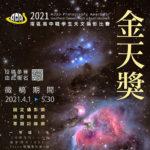 2021「金天獎」南區高中職學生天文攝影比賽
