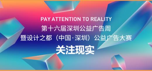 2021「關注現實」第十六屆設計之都(中國.深圳)公益廣告大賽