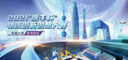 2021「順豐杯」物流創新大賽