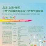 2021「點亮.美好」上海.普陀開放空間城市家具設計方案全球徵集