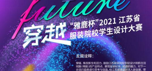2021「Future穿越」雅鹿杯江蘇省服裝院校學生設計大賽