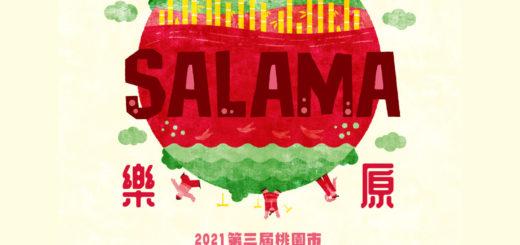 2021「SALAMA山海樂原」第三屆桃園市原住民族商品設計競賽