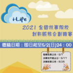 2021全國技專院校i-Life創新服務企劃競賽