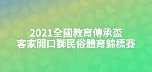 2021全國教育傳承盃客家開口獅民俗體育錦標賽