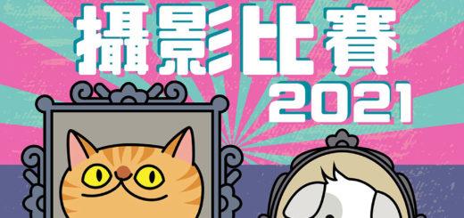2021南區寵物攝影比賽