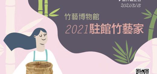 2021南投縣政府文化局竹藝博物館駐館竹藝家徵選