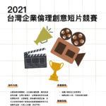 2021台灣企業倫理創意短片競賽