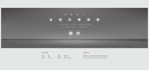 2021台灣光環境獎