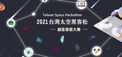 2021台灣太空黑客松.創意發想大賽