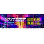 2021國際新創機器人節.TIRT全國盃機器人競賽