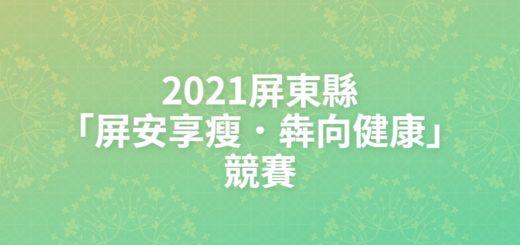 2021屏東縣「屏安享瘦.犇向健康」競賽