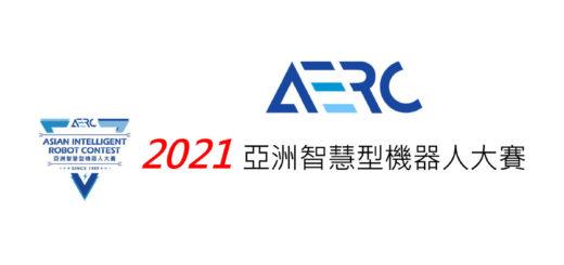 2021年亞洲智慧型機器人大賽