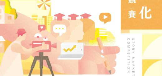 2021年全國大專校院OTOP地方特色產業故事化行銷競賽