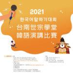 2021年台南世宗學堂韓語演講比賽