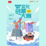 2021年大浪街道粵港澳青年文化創意大賽