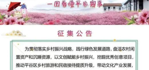 2021年平谷鄉創文旅系列賽事