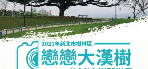 2021年新北市樹林區「戀戀大漢樹」沐心池之美攝影比賽
