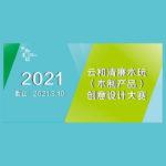 2021年浙江雲和清廉木玩(木製產品)創意設計大賽