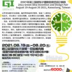 2021年第三屆綠點子國際發明暨設計競賽