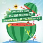2021年第二屆淮安蘇嘴鎮西瓜豐收文化節.蘇嘴品牌形象及農產品包裝設計大賽