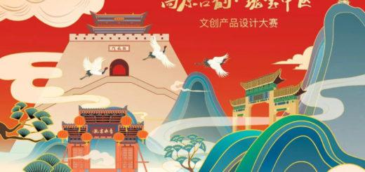 2021年第二屆西寧市城中區「高原古韻.瑰寶中區」文創產品設計大賽