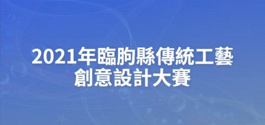2021年臨朐縣傳統工藝創意設計大賽